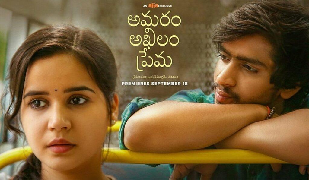 Amaram Akhilam Prema movie